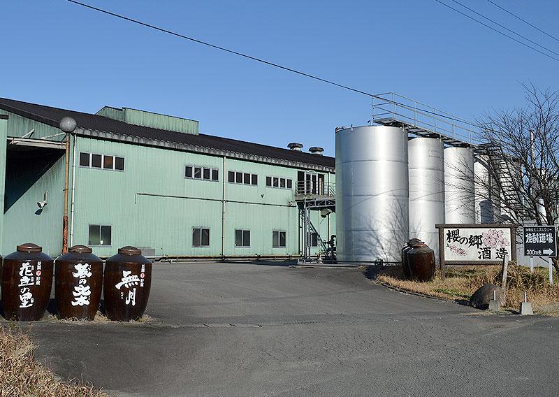 櫻の郷酒造株式会社