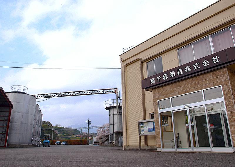 高千穂酒造株式会社