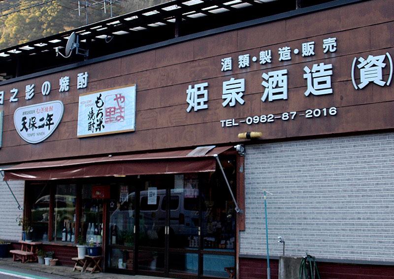 姫泉酒造合資会社