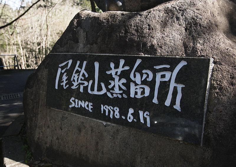 株式会社尾鈴山蒸留所
