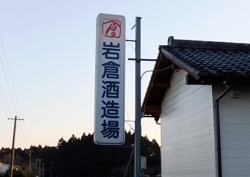 岩倉酒造場