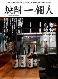 7月27日発売 焼酎一個人@宮崎本格焼酎!