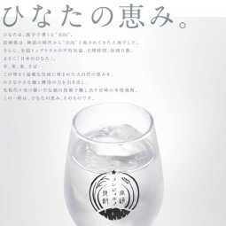ひなたの恵み 宮崎の本格焼酎 拡大'