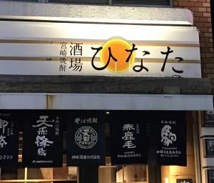 宮崎焼酎酒場ひなた!都内に3店舗オープン!