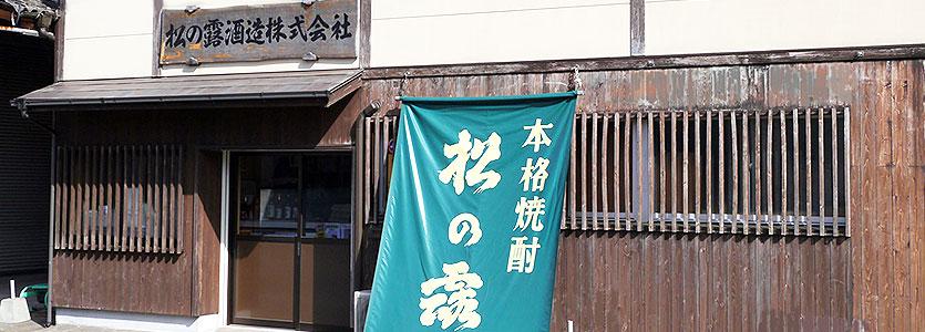 松の露酒造株式会社