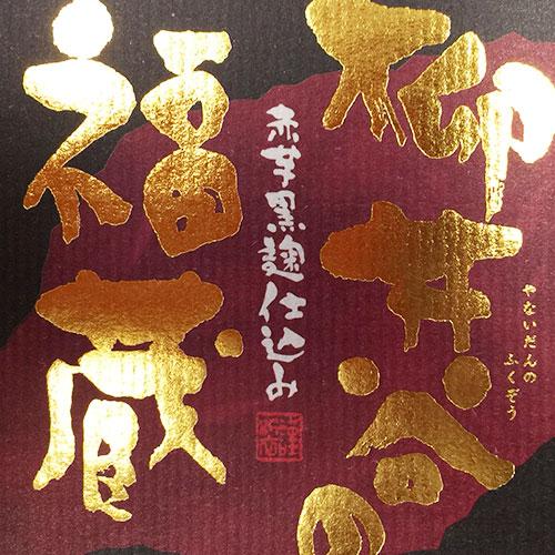 本格芋焼酎 柳井谷の福蔵