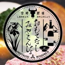 【イベント情報】おもてなし・みやこんじょ1/12開催