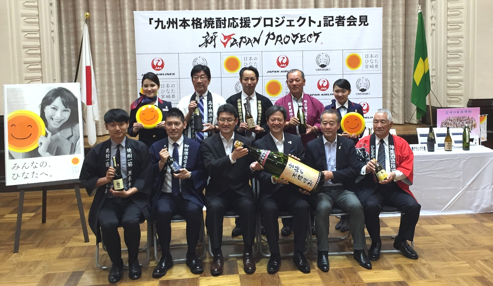 世界へ発信!日本のひなた「宮崎の本格焼酎」