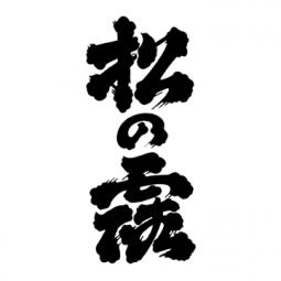 松の露酒造 株式会社