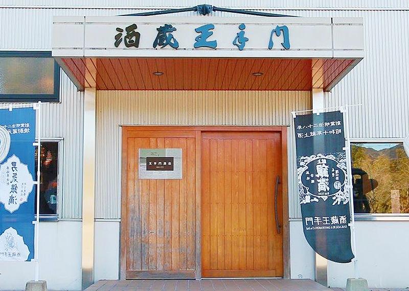 株式会社酒蔵王手門