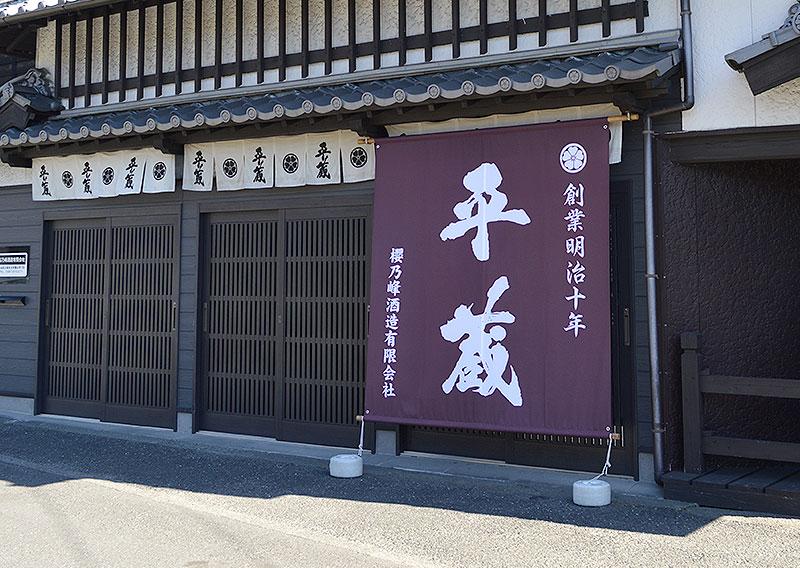 櫻乃峰酒造有限会社