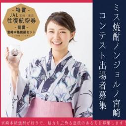 女子力求む!「ミス焼酎ノンジョルノ宮崎」募集中!9月末〆切!