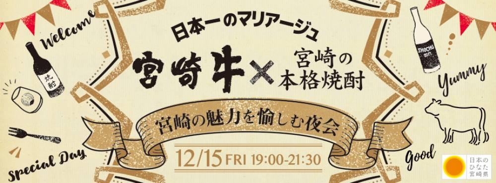 【イベント情報】日本一のマリアージュ 宮崎牛×宮崎の本格焼酎