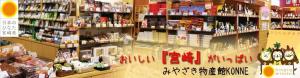 Screenshot_2020-07-14 みやざき物産館KONNE - Yahoo ショッピング