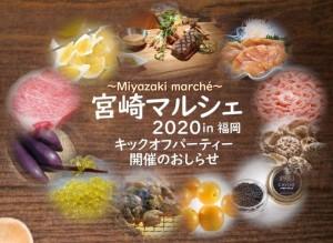 【イベント情報】宮崎マルシェ2020in福岡