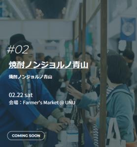 焼酎ノンジョルノ青山2020