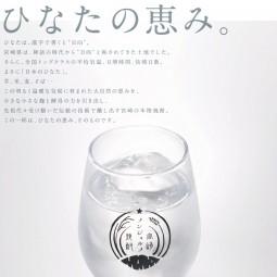「ひなたの恵み」ポスタープレゼント!継続中!