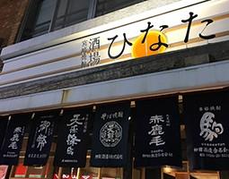2~3月は池尻&赤坂で宮崎焼酎でカンパイ!!