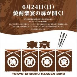 東京焼酎楽宴@日本のひなた宮崎県!
