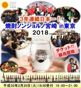【チケット販売中】焼酎ノンジョルノ宮崎in東京2018