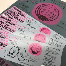 チケット情報まとめ@焼酎ノンジョルノ宮崎