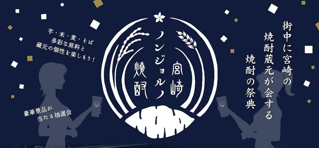 11/3開催決定!焼酎ノンジョルノ宮崎2018