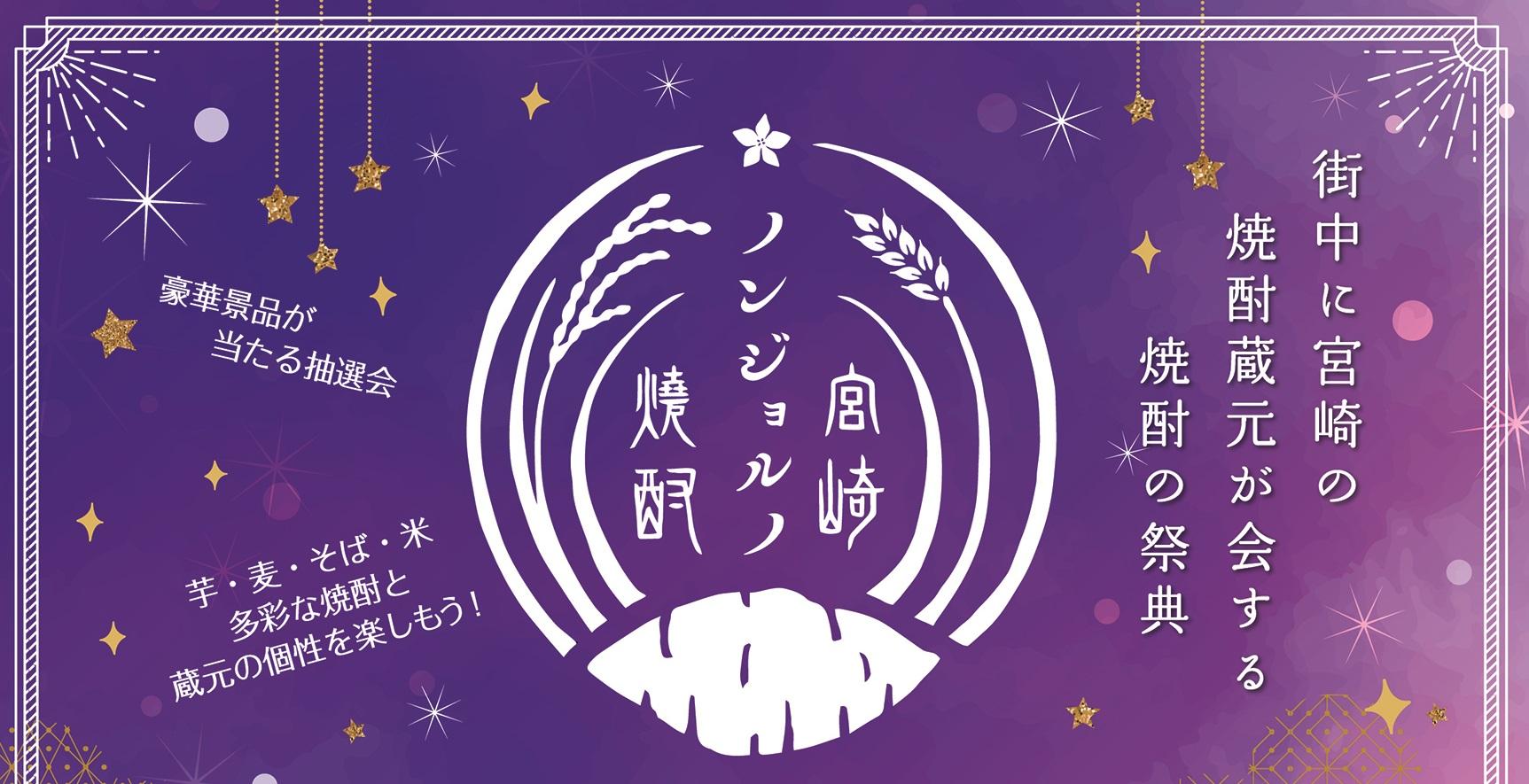 1ノンジョルノ宮崎2019