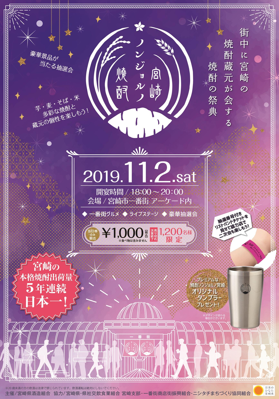 4ノンジョルノ宮崎2019