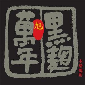 kurokojiasahi