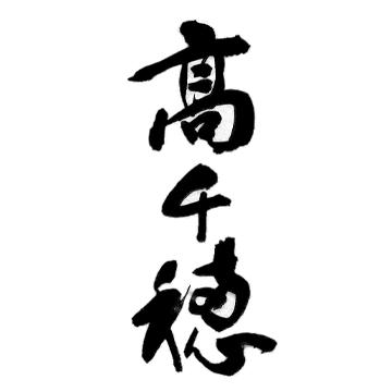 高千穂酒造 株式会社