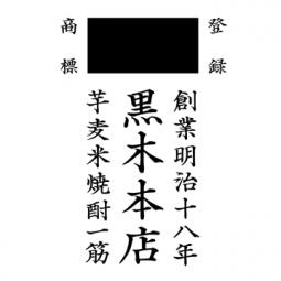 株式会社 黒木本店