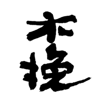 雲海酒造 株式会社