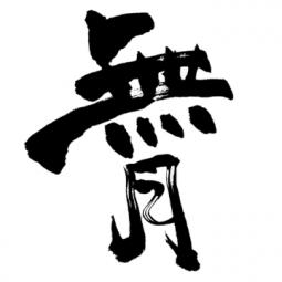 櫻の郷酒造 株式会社