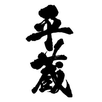櫻乃峰酒造 有限会社