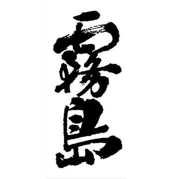 霧島酒造 株式会社