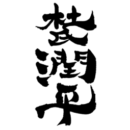 logo_jyunpei_S