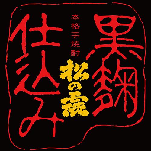 黒麹仕込み松の露