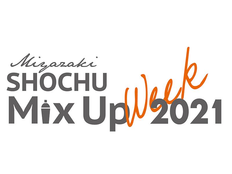 宮崎SHOCHU Mix Up 2021を開催します