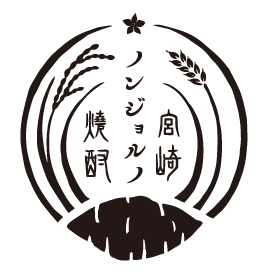 県酒造組合イベント「焼酎ノンジョルノ宮崎」の案内について