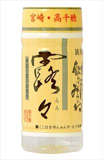 米焼酎「露々」 200ml