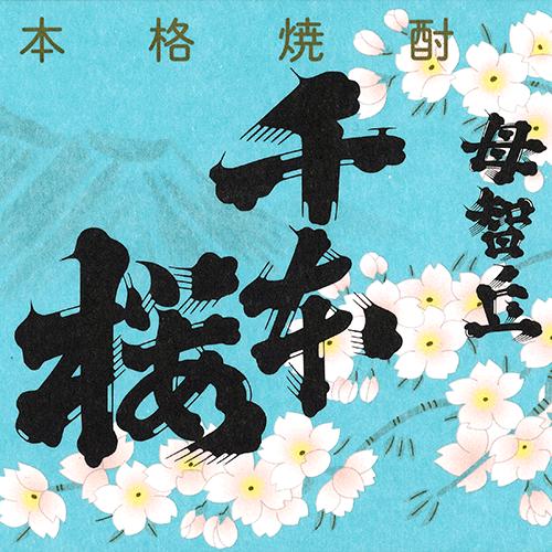母智丘千本桜