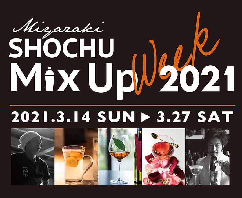 shochumixup202103-27_head