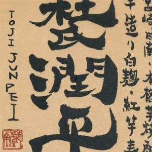 toji-junpei