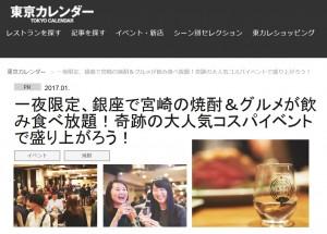 必見!東京カレンダーで紹介されました!