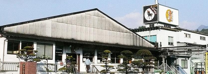 神楽酒造株式会社 – だれやみ 宮...